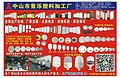 中山市小榄镇景泺塑料加工厂