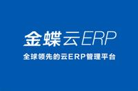 金蝶云ERP
