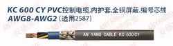 安扬PVC 更大温度范围,全铜屏蔽 控制电缆KC600CY (AWG8-AWG2)