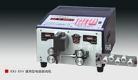 大名BXJ-804通用型电脑剥线机