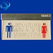 玖洲 消防应急标志灯 新国标应急灯 新国标指示灯 标志灯 公厕指示灯