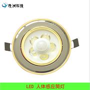 玖洲 感应筒灯 led红外感应筒灯 嵌入式人体感应灯 人体感应筒灯