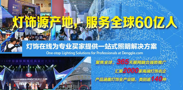 """灯饰在线(www.denggle.com)是灯都古镇官方推出的B2B一站式灯饰采购贸易平台,并在中国照明电器协会和中山市古镇镇政府的大力支持下,联合上海博华国际展览有限公司垂直产业B2B电子商务平台——""""家、店、装、休""""在线(www.jiagle.com)的各版块,与博华家具、家具制造、酒店、装饰、休闲、清洁6大展览版块共享1万精选供应商以及来自160多个国家的200万专业买家的数据。"""