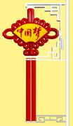 中腾 家居装饰中国结(中国梦)