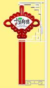 中腾 家居装饰中国结(十里荷塘)