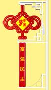 中腾 家居装饰中国结(富强民主)