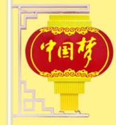 中腾 家居装饰 80厘米扁灯笼