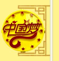 中腾 家居装饰 1米中国梦景观灯