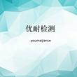 深圳市优耐检测技术有限公司/中山市优耐检测技术有限公司