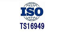 体系认证 ISO9000 TS16949 OHSAS18000 ISO14001