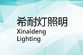 中山市希耐灯照明有限公司