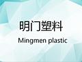 中山市明门塑料制品厂