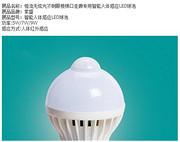 梯口走廊专用不刺眼人体红外线感应LED球泡