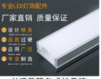 简约智能LED硬灯条外壳带罩子U型铝型材线