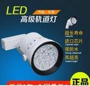 现代白色室内防水led轨道灯