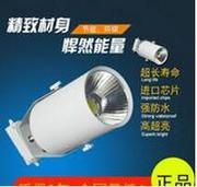 现代白色室内防水超亮led轨道灯