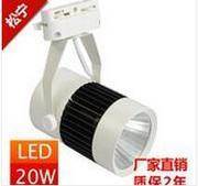 现代黑白色商场20W30W大功率led轨道灯