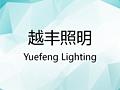 中山市越丰照明电器有限公司