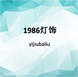 1986灯饰
