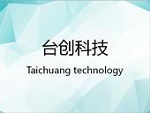 中山市台创电源科技有限公司