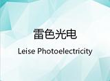 深圳市雷色光电科技有限公司
