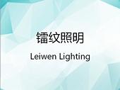 香港镭纹照明有限公司