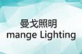 中山市曼戈照明科技有限公司