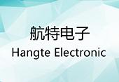 中山市航特电子科技有限公司