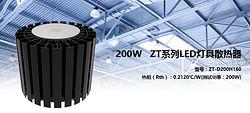 嘉善恒杰ZT 200W LED散热器