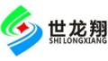 深圳市世龙翔科技有限公司