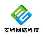中山市安购网络科技有限公司
