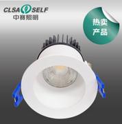 中赛LED天花射灯5.4W 8.5W COB天花灯 深防眩 高光效 斯纳格SNUG