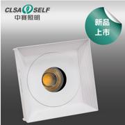 中赛LED无框射灯 进口COB芯片 8.5W天花灯 FRITE