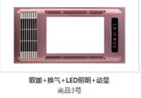 现代玫瑰红LED动显浴霸灯
