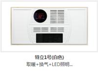 简约取暖空气净化LED浴霸灯