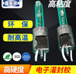 BS-8213H阻燃型环氧电子灌封胶
