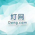 Deng.com灯网