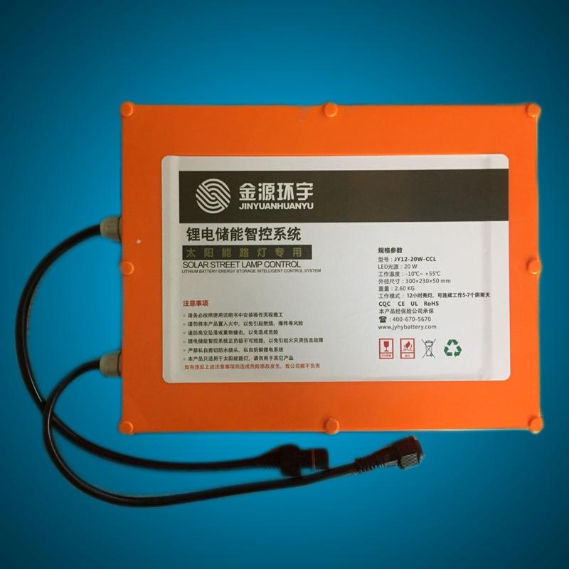 20WCCL太阳能路灯锂电储能智控系统