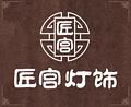 中山市匠宫灯饰有限公司