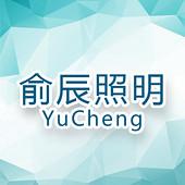 中山市俞辰照明科技有限公司