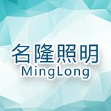 宁波名隆照明有限公司