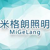 深圳市米格朗照明电器有限公司