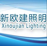 中山市新欧建照明设备有限公司