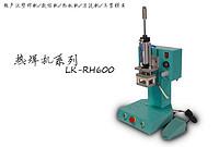 灵科LKRH-600热焊机