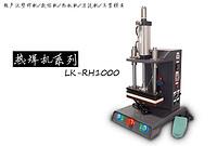 灵科LK-RH1000热焊机