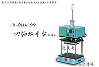 灵科LK-RH1800热焊机