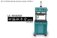 灵科LK-RH3000热焊机