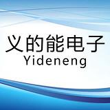广州市义的能电子科技有限公司