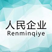 上海人民企业(集团)有限公司