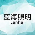 深圳蓝海照明电器有限公司